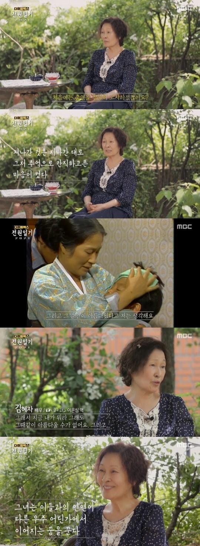 MBC '다큐 플렉스' © 뉴스1