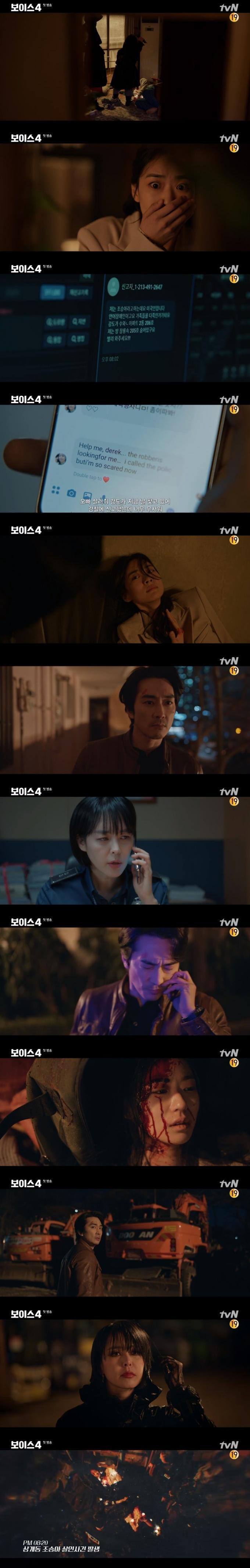 tvN '보이스4' 캡처 © 뉴스1