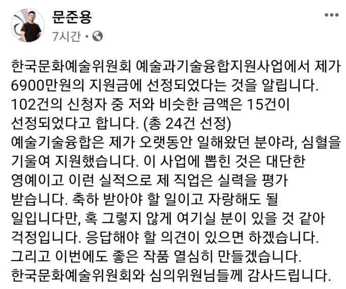 문재인 대통령의 아들이자 미디어아트 작가인 준용씨 페이스북 화면 갈무리/뉴스1