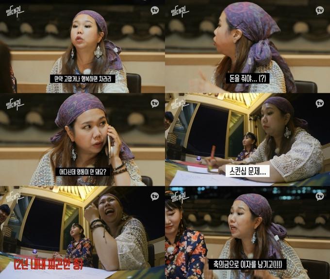 '빨대퀸' 캡처 © 뉴스1