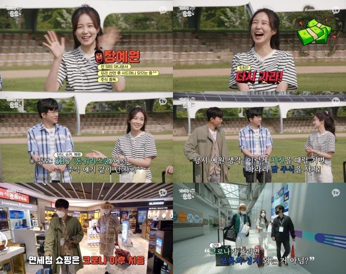 방송인 장예원이 '개미는 오늘도 뚠뚠'에 출연해 주식 투자에 대한 열정을 드러냈다. /사진=뉴시스(카카오엔터테인먼트)