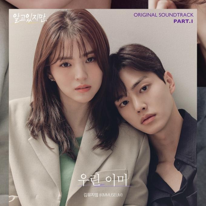 '알고있지만' OST© 뉴스1