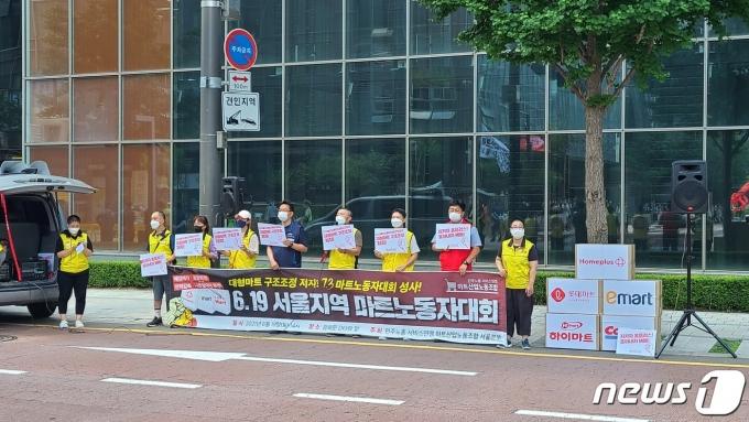 마트노동자들이 19일 서울 종로구 D타워 MBK파트너스 본사 앞에서 가속화되는 대형마트 구조조정 중단을 촉구하고 나섰다.© 뉴스1 이기림 기자