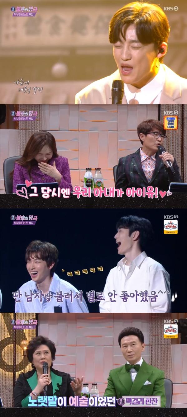 KBS 2TV '불후의 명곡' 방송 화면 캡처 © 뉴스1