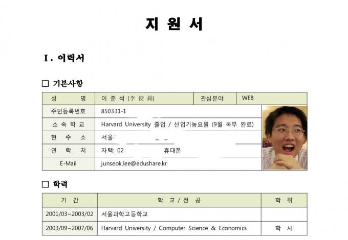 이준석 국민의힘 대표가 군복무 중 특혜 논란이 일자 11년 전 연수 지원서를 공개하며 법적 대응을 예고했다. /사진=이준석 페이스북