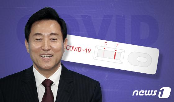 오세훈 서울시장과 코로나19 자가검사키트.© News1 최수아 디자이너