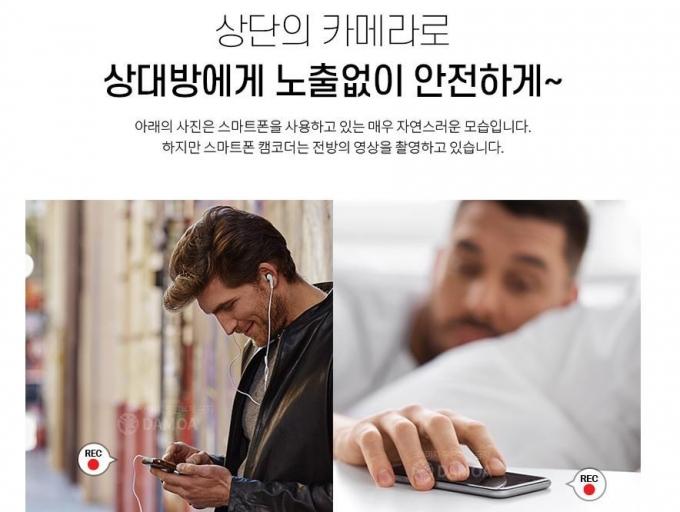 온라인상에서 쉽게 구매할 수 있는 '스마트폰 디자인 캠코더' (온라인 쇼핑몰 갈무리) © 뉴스1