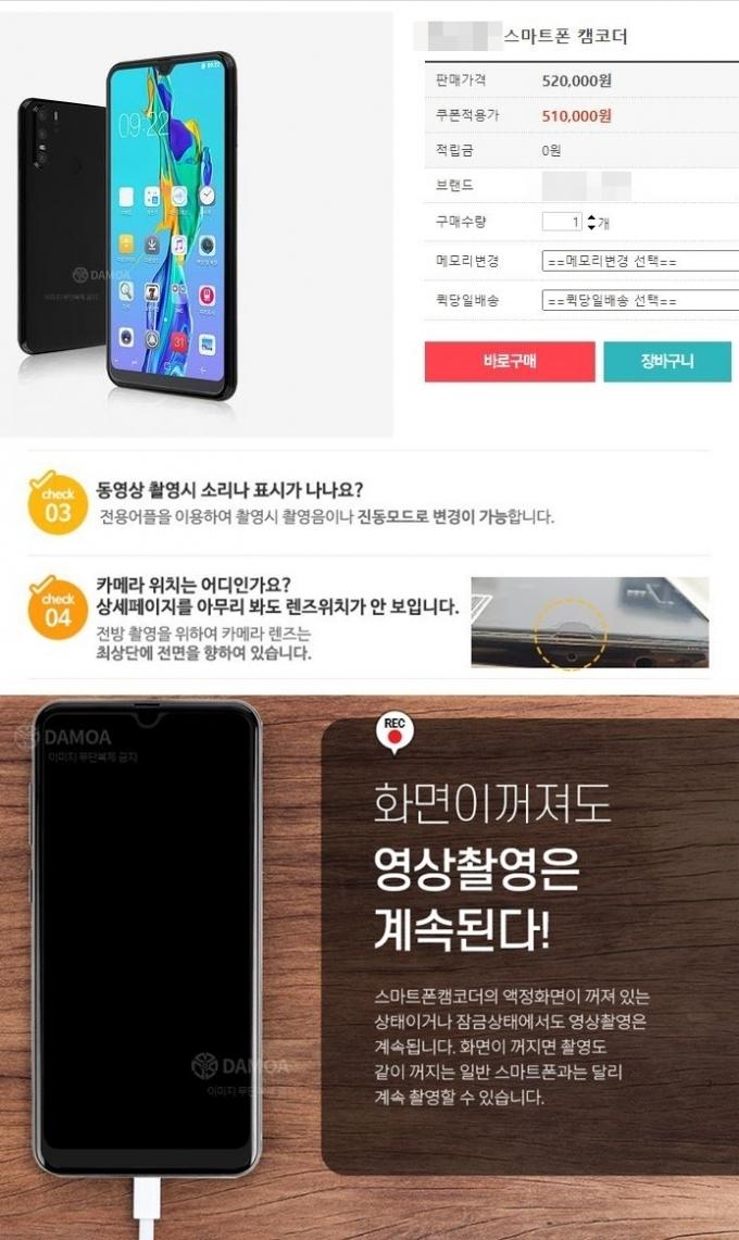 온라인상에서 쉽게 구매할 수 있는 '스마트폰 디자인 캠코더'. 은밀한 촬영이 가능하다는 것을 장점으로 내세우고 있다. (온라인 쇼핑몰 갈무리) © 뉴스1