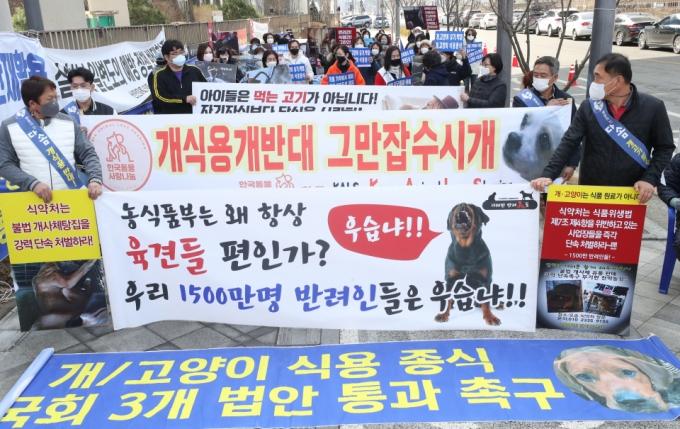 지난 2월 26일 열린 개·고양이 등 식용 반대와 동물보호법 개정법률 통과 촉구 기자회견. / 사진=뉴시스