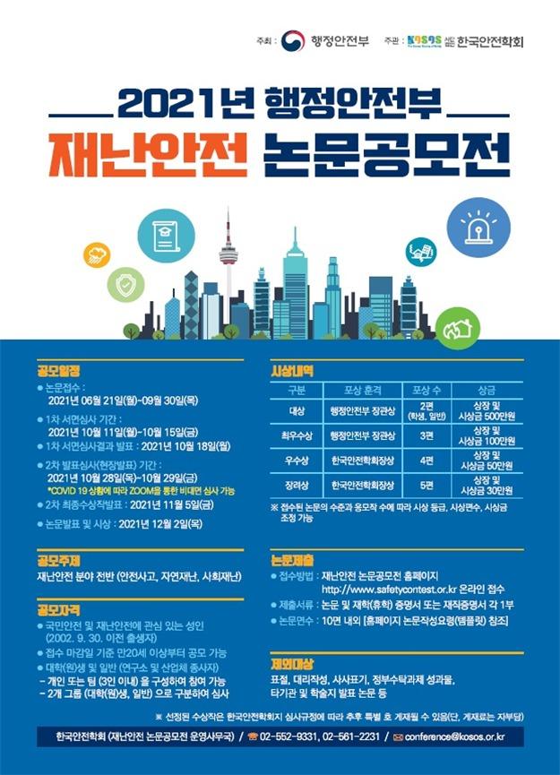 2021년 재난안전 논문공모전 안내 포스터.(행안부 제공)© 뉴스1
