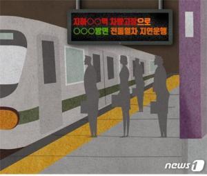 출근 할 수 있을까… '운행중단' 1호선 지하철, 복구는 언제?