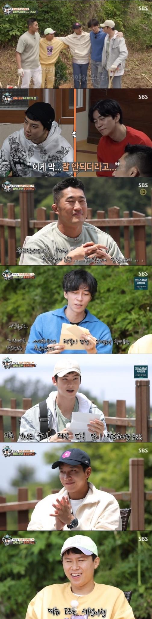 SBS 캡처© 뉴스1