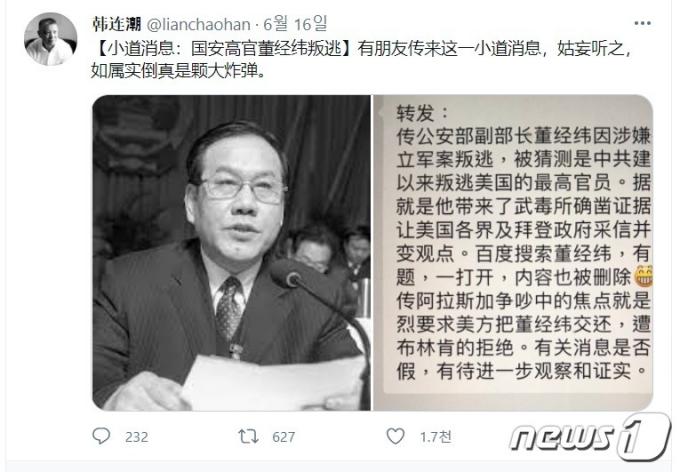 톈안먼 사태 이후 미국으로 망명해 민주화운동가로 활동 중인 전 중국 고위외교관 리안차오한이 2021년 6월 16일 트위터를 통해 둥징웨이 중국 국가안전부 부부장의 망명 관련 소문을 전했다. 리안차오한 트위터 게시물 갈무리. © 뉴스1