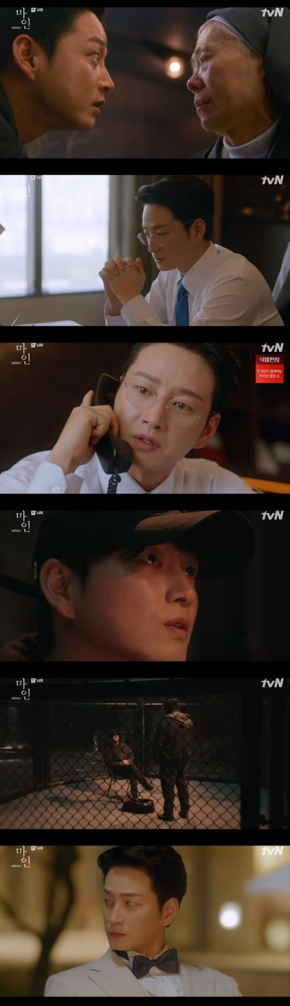 tvN 캡처 뉴스1