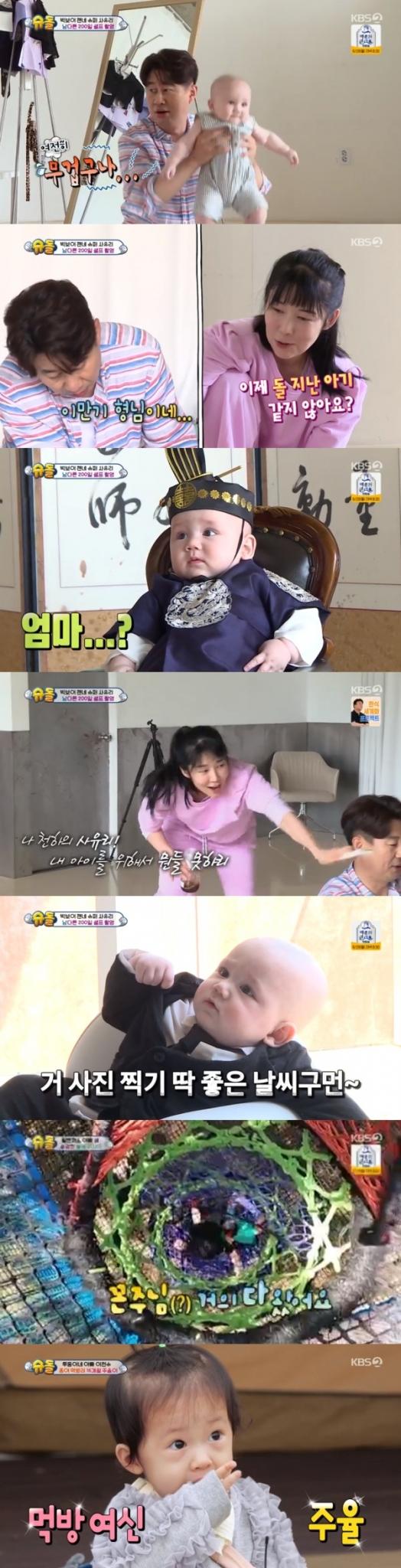 KBS 2TV '슈퍼맨이 돌아왔다' 방송 화면 캡처 © 뉴스1