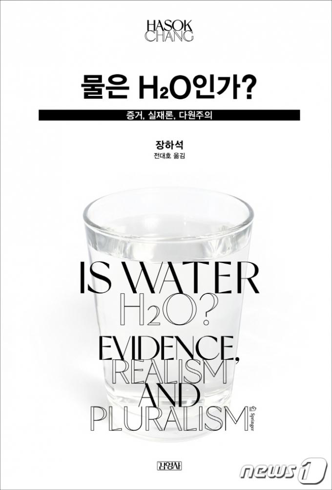 물은 H2O인가© 뉴스1