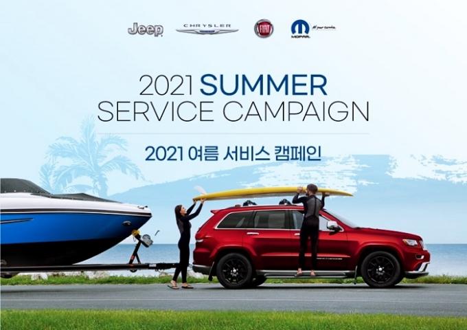 지프가 본격적인 여름 시즌을 맞아 21일부터 7월31일까지 약 6주 동안 '2021 여름 서비스 캠페인'을 전국 지프 공식 서비스 센터에서 실시한다. /사진제공=지프