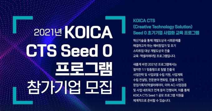 '코이카 CTS Seed 0 초기기업 사업화 교육 프로그램' 참가자 모집 /사진=코이카