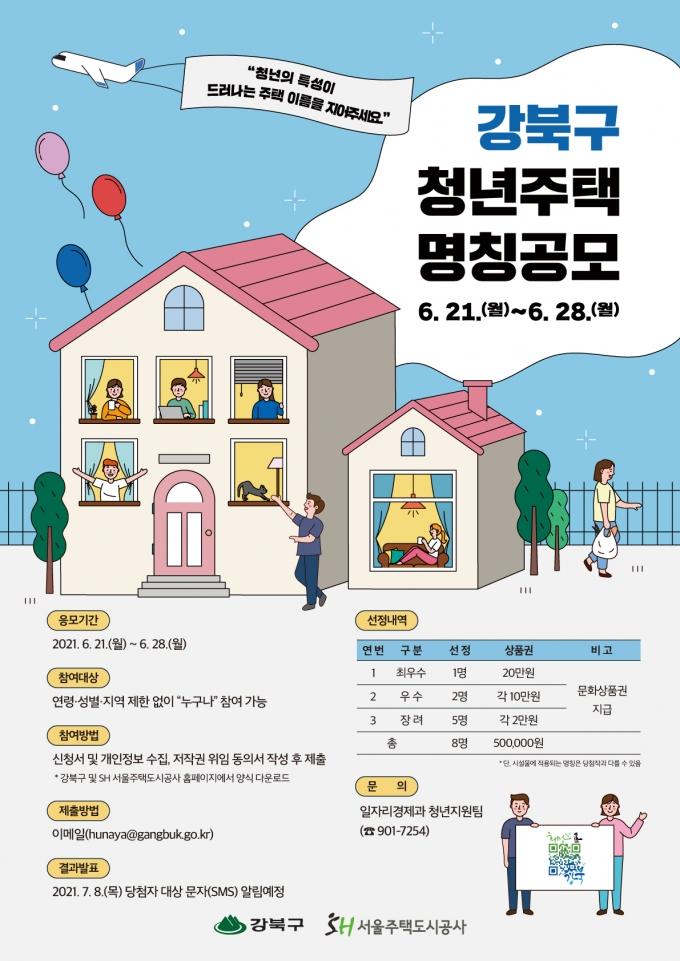 서울 강북구 청년주택 명칭 공모 포스터.(강북구 제공)© 뉴스1