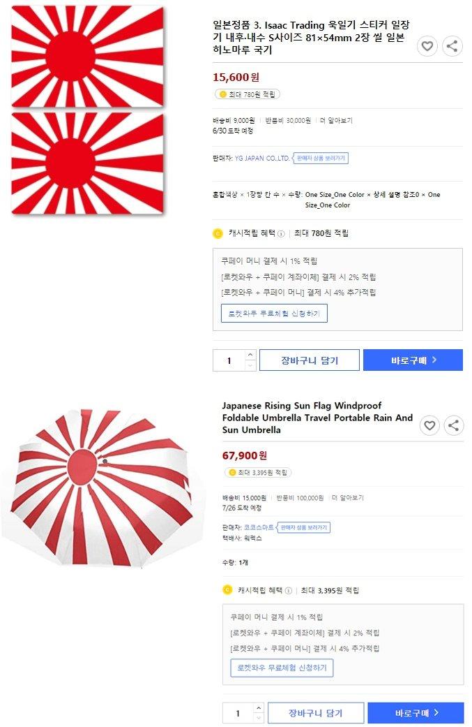 [단독] 쿠팡, 이번엔 '욱일기' 제품 판매 논란… 관련 우산·스티커 등 취급