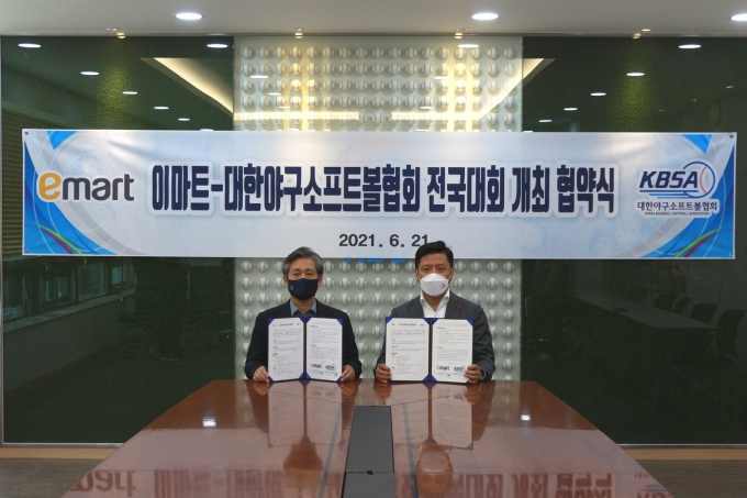 대한야구소프트볼협회가 이마트와 전국야구대회개최 업무협약을 맺었다.(대한야구소프트볼협회 제공) © 뉴스1