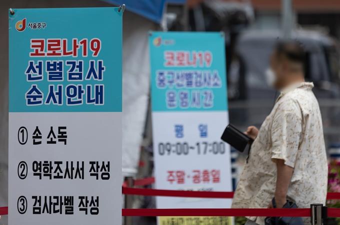 코로나19 신규 확진자가 22일 0시 기준 395명으로 조사됐다. 사진은 지난 21일 서울 중구 서울역광장에 마련된 임시선별진료소에서 검사를 기다리는 시민 모습. /사진=뉴스1