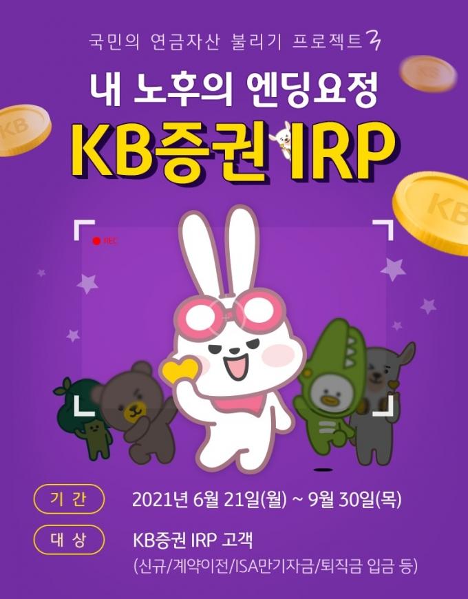 KB증권은 지난 21일부터 IRP 수수료 전액 면제를 시행하며 9월말까지 '내 노후의 엔딩 요정 KB증권 IRP' 이벤트를 진행한다고 22일 밝혔다./사진=KB증권