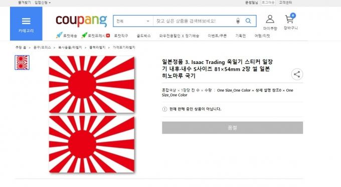 쿠팡은 자사 홈페이지에서 일본 제국주의 상징인 욱일기 관련 상품이 판매되고 있다는 머니S 보도가 나간 이후 해당 제품 판매를 중단했다. /쿠팡 홈페이지 캡처