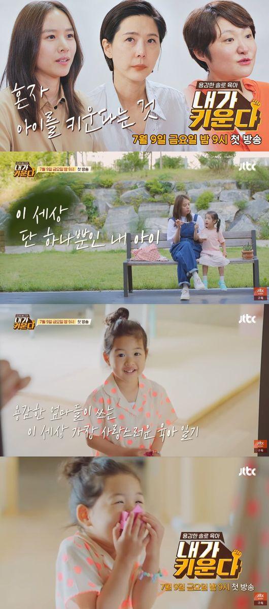 배우 조윤희가 쓰는 사랑스러운 육아 일기가 공개된다. /사진='내가 키운다' 방송캡처