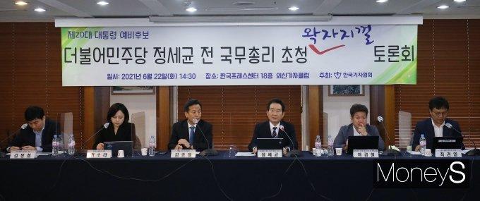 [머니S포토] 정세균 전 총리, 한국기자협회 초청 토론회