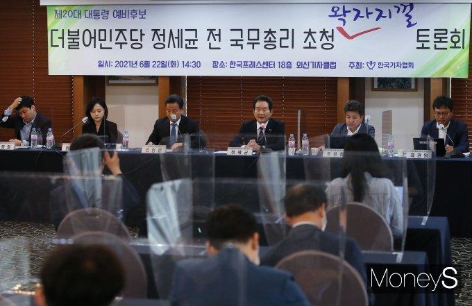 [머니S포토] 정세균 전 국무총리 초청 왁자지껄 토론회