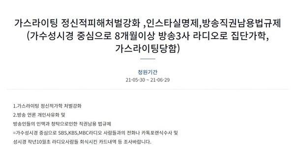 성시경에게 가스라이팅을 당했다고 주장하는 청와대 국민청원 글이 게재됐다. /사진=청와대 국민청원 게시판 캡처