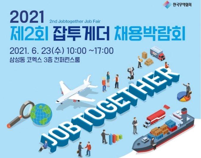 무협, '제2회 잡투게더 채용박람회' 개최