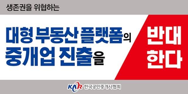 """공인중개사협회 vs 직방 또 충돌… """"직접 중개 아냐"""""""
