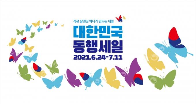 '대한민국 동행세일'은 중소벤처기업부가 주최하는 행사로 코로나19라는 어려운 상황 속에서 내수 소비 촉진을 위해 기획됐다. /사진=이마트