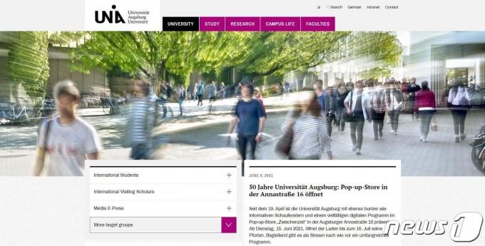 (출처=독일 아우크스부르크 대학교 홈페이지)© 뉴스1