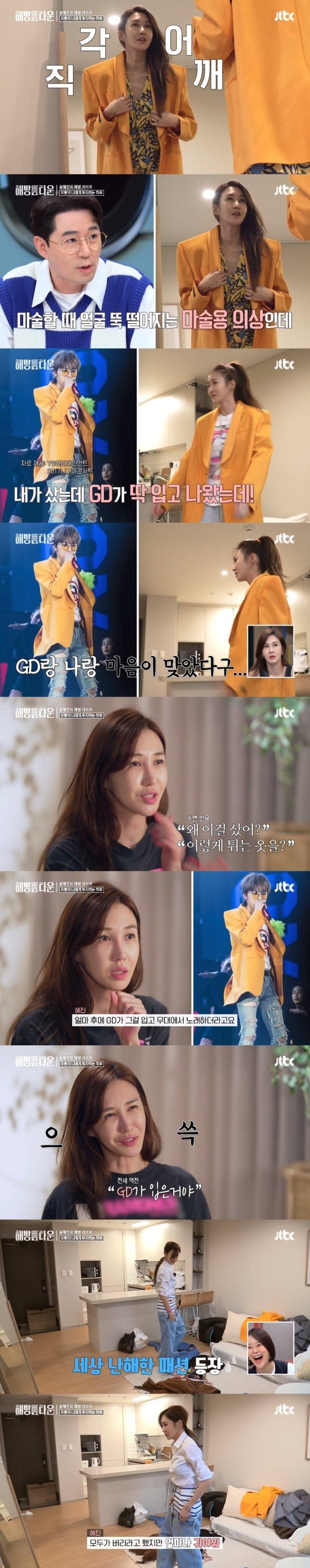 """윤혜진, 이해하기 힘든 패션 세계?…""""GD 입은 재킷, 나도 있어"""" [RE:TV]"""