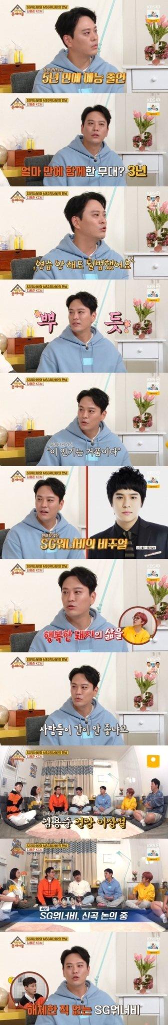 """김용준 """"SG워너비 해체한 적 없어""""…신곡 논의 중 [RE:TV]"""