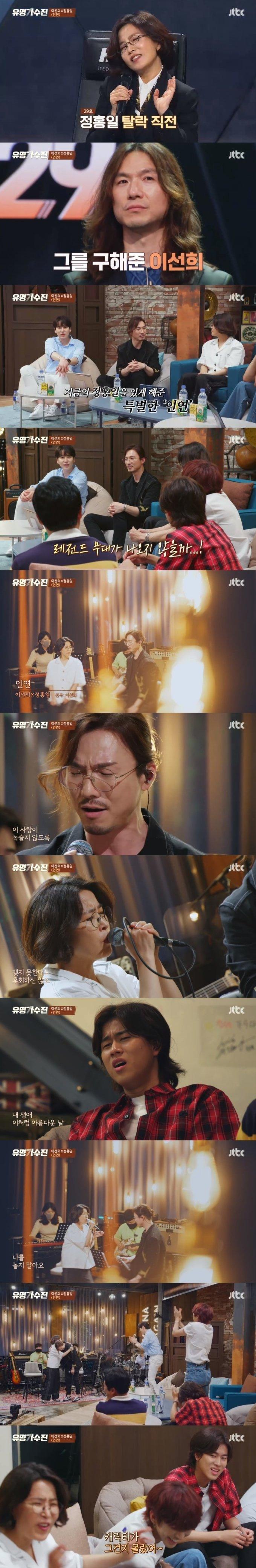 정홍일, 탈락 직전 구해준 이선희와 '인연' 컬래버…레전드 무대 [RE:TV]
