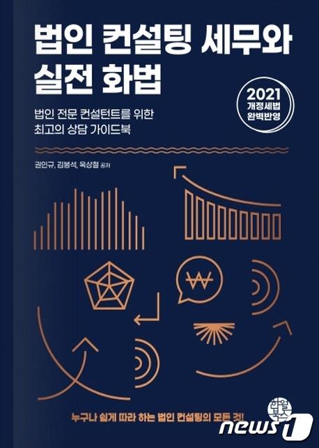법인 컨설팅 세무와 실전 화법© 뉴스1
