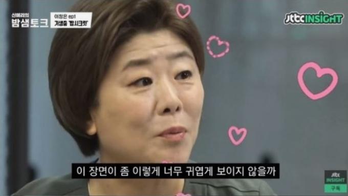 문광 역을 맡은 배우 이정은이 '밤샘토크'에서 입담을 뽐냈다. /사진='신예리의 밤샘토크' 방송캡처