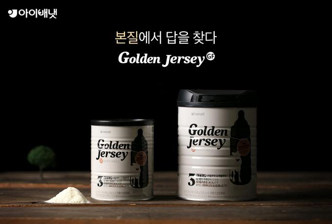 영유아 식품 전문기업 아이배냇이 23일 국내 유일의 저지 분유 제품인 '골든 저지 지에프'(Golden Jersey GF)를 론칭했다./사진제공=아이배냇