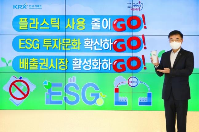 한국거래소는 손병두 한국거래소 이사장은 생활 속 플라스틱 줄이기 실천 확산을 위해 '고고 챌린지(Go! Go! Challenge)'에 동참했다고 23일 밝혔다./사진=한국거래소