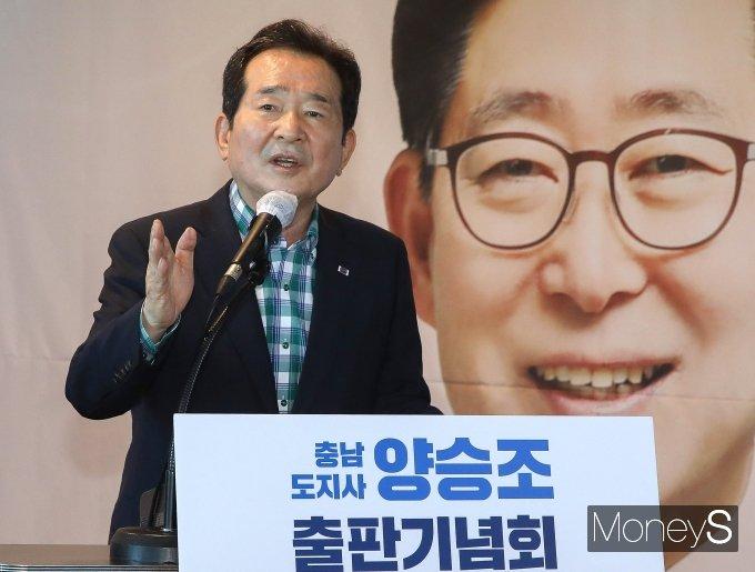 [머니S포토] 양승조 충남도지사 출판기념회 축사하는 정세균 전 총리