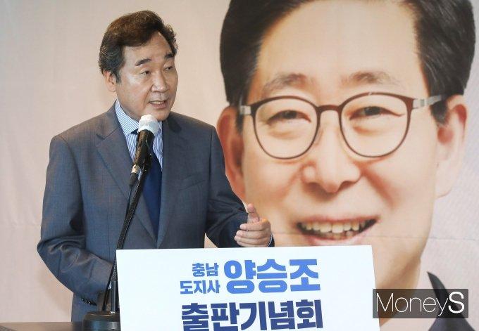 [머니S포토] 이낙연 전 대표 '양승조 출판기념회 축사'