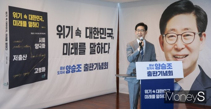 [머니S포토] 출판기념회서 인사말 하는 양승조 충남도지사