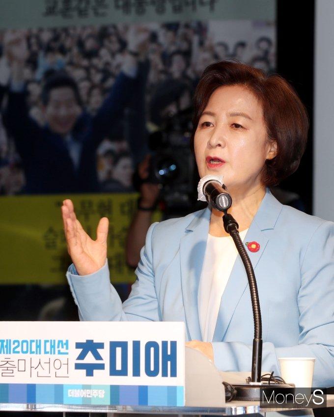 [머니S포토] 추미애, 대선출마 선언… '민주당내 6번째'