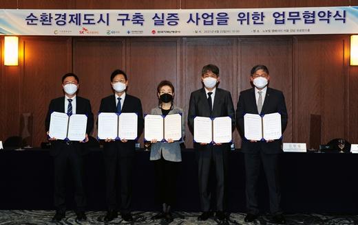 SK에코플랜트는 23일 노보텔 앰배서더 서울 강남에서 기후변화센터, 한국에너지공단, 한국지역난방공사, GS파워와 '순환경제도시 구축 실증사업'을 위한 업무협약(MOU)을 체결했다. /사진제공=SK에코플랜트