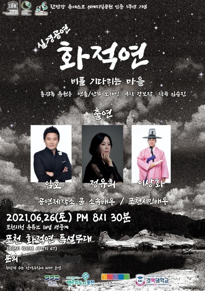 포천 화적연에서 실경공연 '비를 기다리는 마을' 개최 포스터. / 사진제공=포천시