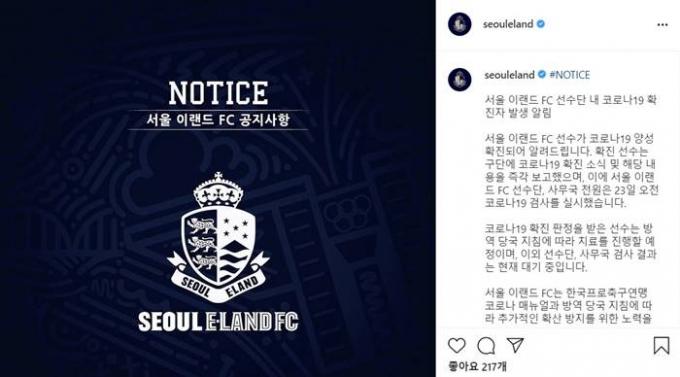 23일 서울 이랜드FC는 공식 인스타그램에 선수 1명이 신종 코로나 바이러스 감염증(코로나19) 확진판정을 받았다고 밝혔다. /사진=서울 이랜드FC 공식 인스타그램 캡쳐